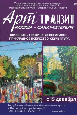 Арт-транзит Москва-Санкт-Петербург постер