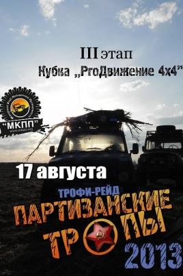 Партизанские Тропы-2013 постер