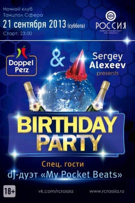 Birthday Party постер