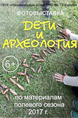 Дети и археология постер