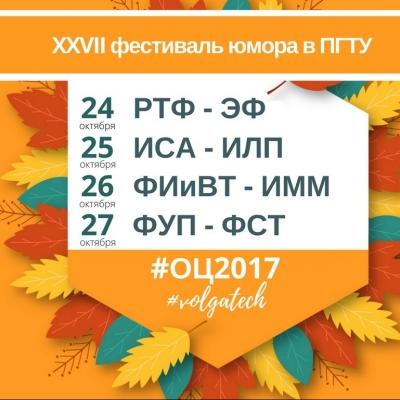 XXVII фестиваль юмора «Осенний цыпленок»