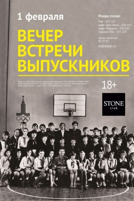 Вечер встречи выпускников постер