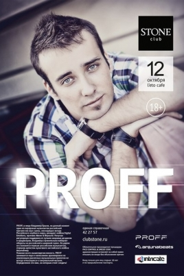 DJ Proff постер