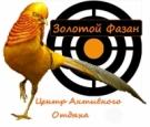 Центр активного отдыха «Золотой фазан»