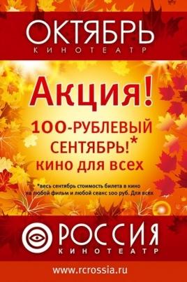100-рублевый сентябрь постер