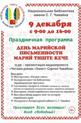 Праздник марийской письменности