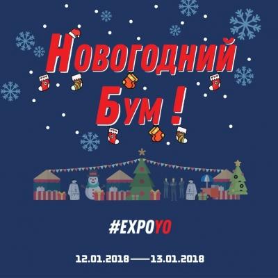"Выставка-ярмарка ""Новогодний бум!"""