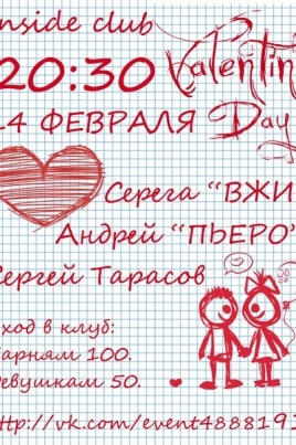 St.Valentine's day in club Inside постер