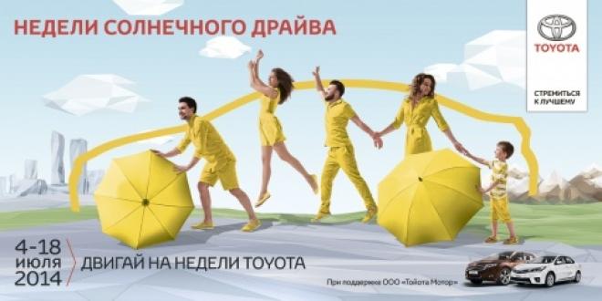 Неделя солнечного драйва Toyota