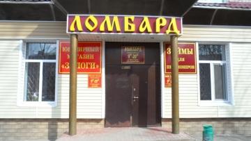 "Ломбард ""Красноармейский"" на Красноармейской, 94"