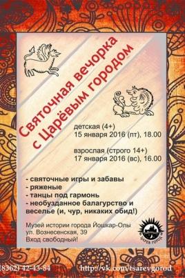 Святочная вечорка с Царевым городом постер