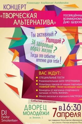 Творческая Альтернатива постер