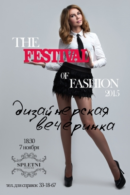 The Festival of Fashion постер