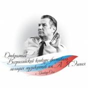 В Марий Эл завершается всероссийский конкурс молодых музыкантов