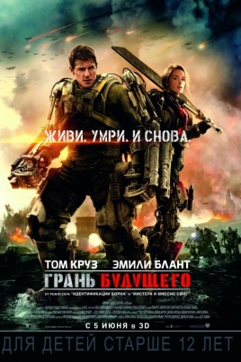 Грань будущегоEdge of Tomorrow постер