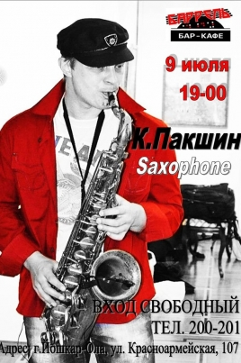 Константин Пакшин. Саксофон постер
