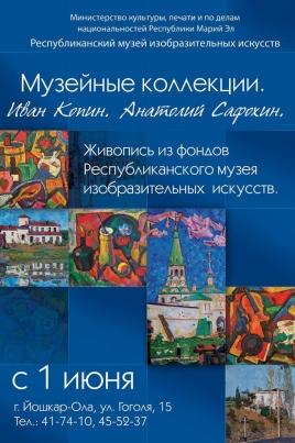 Музейная коллекция. Иван Копин постер
