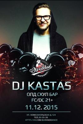 DJ KASTAS (г.Чебоксары) постер