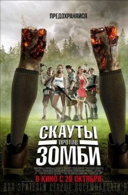 Скауты против зомбиScouts Guide to the Zombie Apocalypse постер