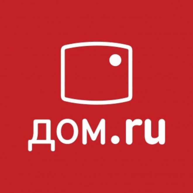 Дом.ru ищет романтиков