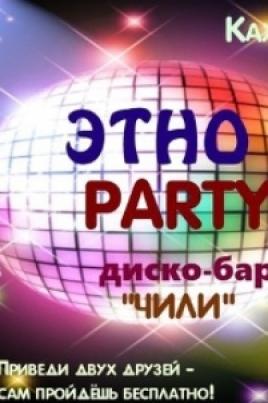 Этно Party постер