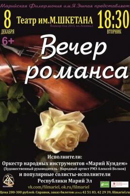 Вечер русского романса постер