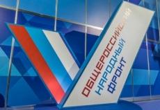 В Йошкар-Оле стартует региональный Форум ОНФ