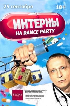 Тематическая вечеринка