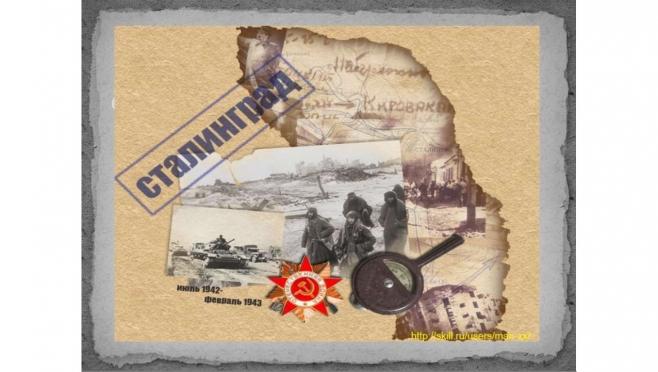 В Марий Эл пройдет митинг-концерт, посвященный 75-летию Победы в Сталинградской битве