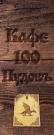 Кафе «100 Пудовъ»