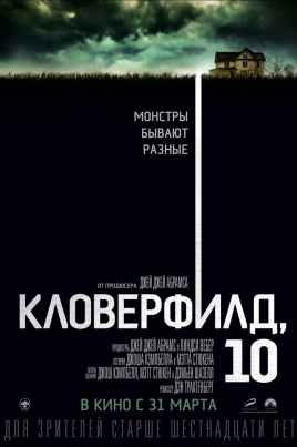Кловерфилд, 1010 Cloverfield Lane постер