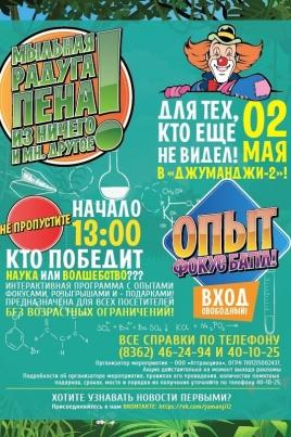 Опыт-Фокус-Баттл постер