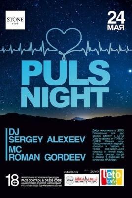 Puls Night постер