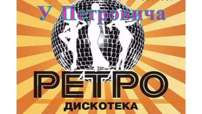 """Ретродискотека """"У Петровича"""" 18+"""