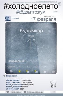 Холодное лето постер