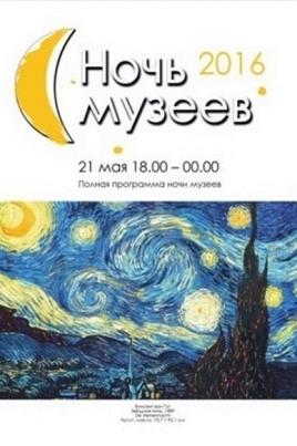 Ночь музеев в Музее истории г.Йошкар-Ола постер