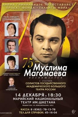 75-летию Муслима Магомаева посвящается