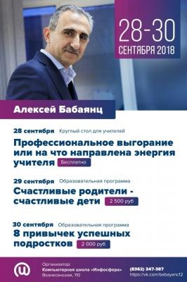Семинары Алексея Бабаянца