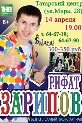 Рифат Зарипов постер
