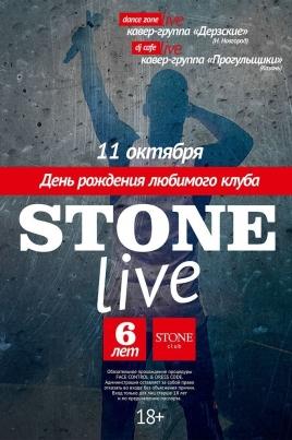 День Рождения Stone Club постер