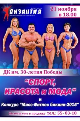 Мисс-фитнес бикини-2015 постер
