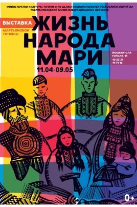 Жизнь народа мари постер