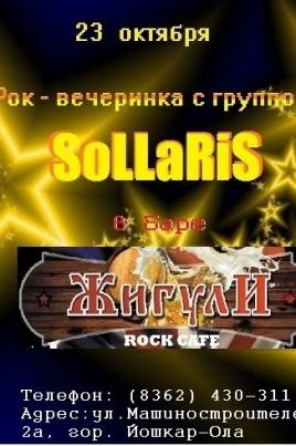 Рок-вечеринка с группой SoLLaRiS постер