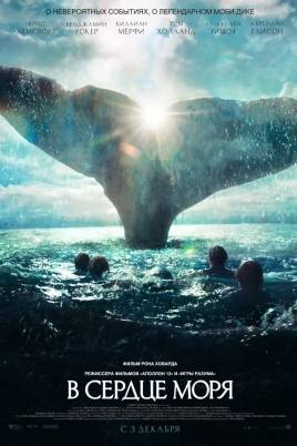 В сердце моряIn the Heart of the Sea постер
