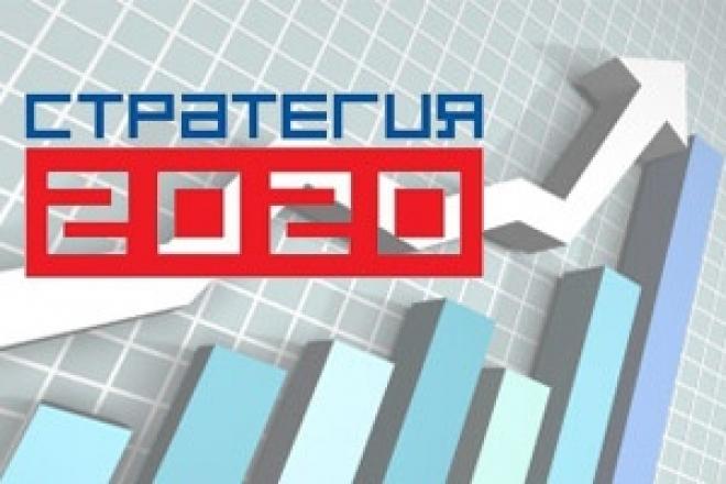 В Марий Эл обсуждают инвестиционную стратегию до 2020 года