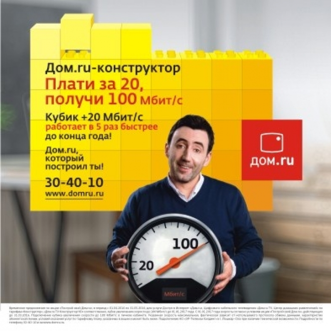 «Дом.ru» ускоряет тариф «Конструктор»