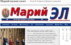 В Марий Эл отмечается 100-летие первой национальной газеты
