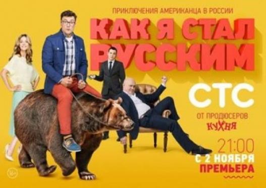 Премьера СТС: комедийный сериал «Как я стал русским» (в эфире 2 ноября в 21.00)