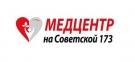 Стоматология и детские специалисты в «Медцентре на Советской 173»