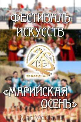 Марийская осень - 2018